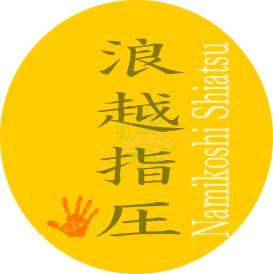 namikoshi shiatsu