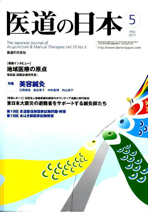 libro医道の日本5