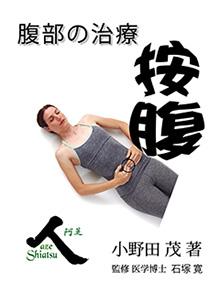按腹 腹部の治療
